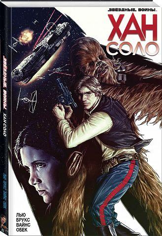 Звездные Войны Хан Соло: Комиксы