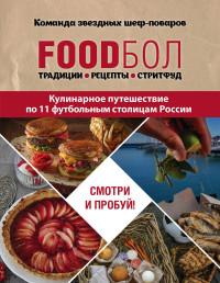 FOODбол. Традиции, рецепты, стритфуд. Кулинарное путешествие по 11 футбольн