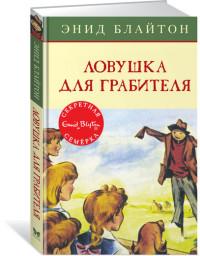 Ловушка для грабителя: Книга 7