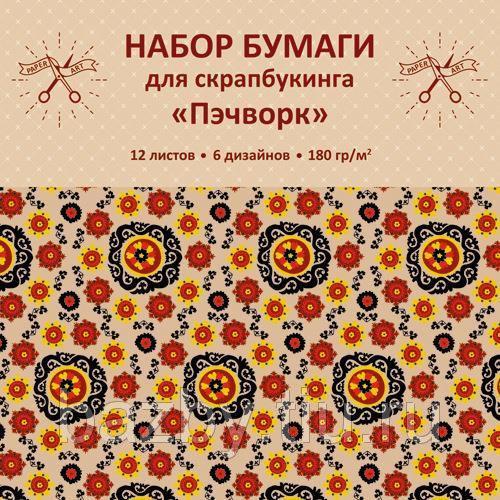 Творч Бумага д/скрап mix 29*29 12л Пэчворк