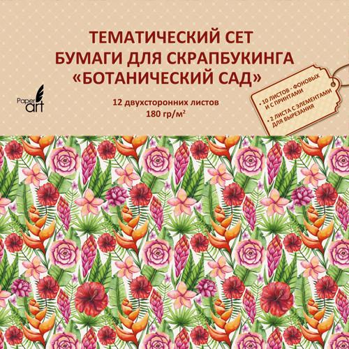 Творч Бумага д/скрап mix 33*33 12л Ботанический сад