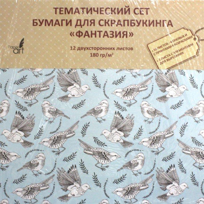 Творч Бумага д/скрап mix 33*33 12л Фантазия