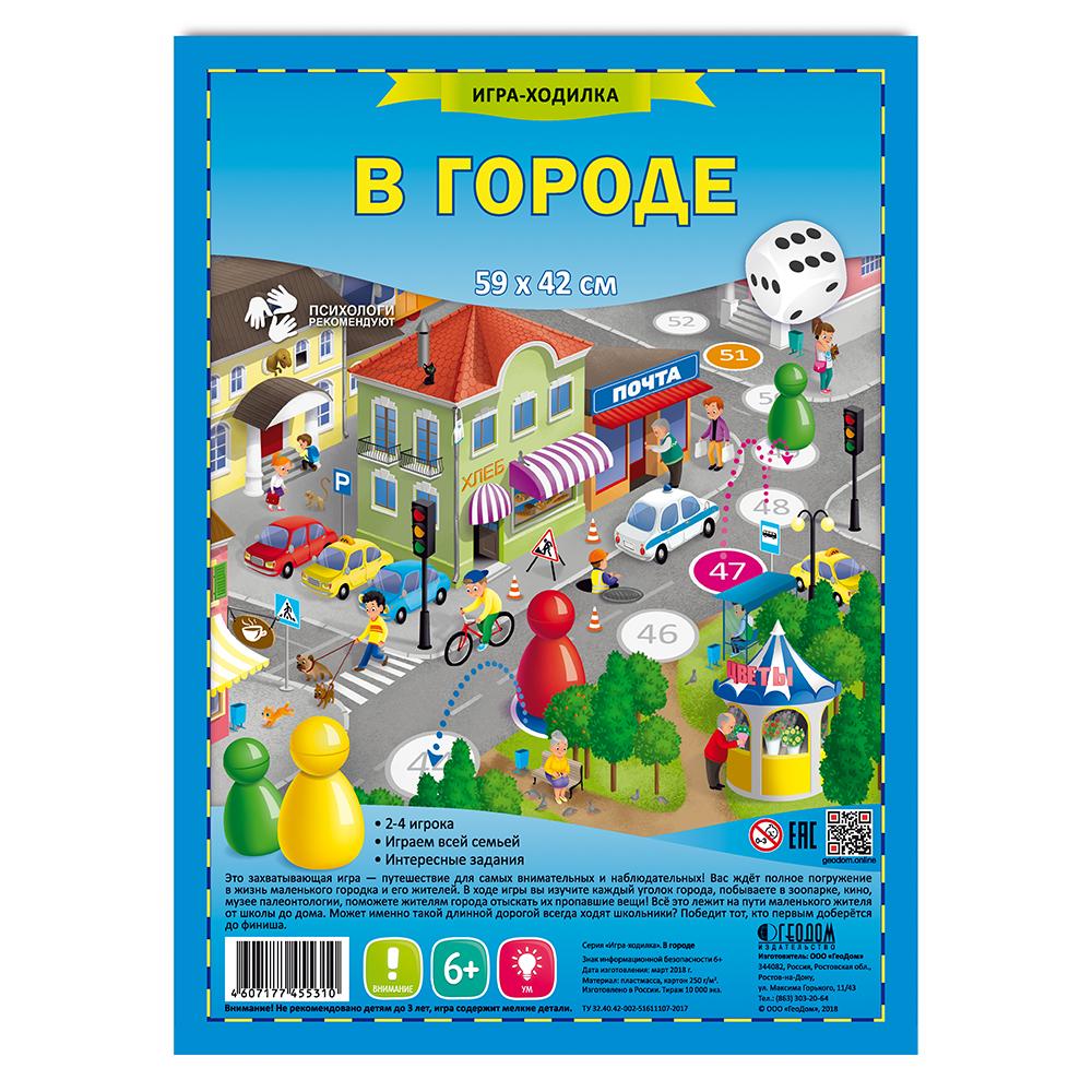 Игра Настольная Ходилка В городе