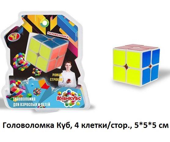 Головоломка Куб 5х5х5см (аналог кубика-рубика)
