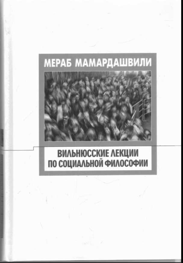 Вильнюсские лекции по социальной метафизике