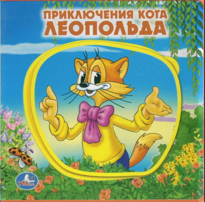Приключения кота Леопольда
