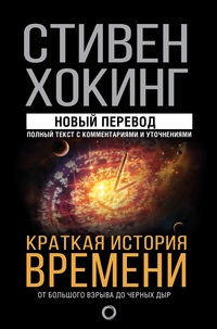 Краткая история времени: От Большого взрыва до черных дыр: Новый перевод