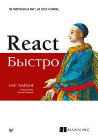 React быстро. Веб-приложения на React, JSX, Redux и GraphQL