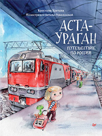 Аста-Ураган. Путешествие по России