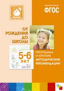 От рождения до школы: Программа и краткие метод. рекомендации: 5-6 лет ФГОС