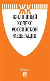 Жилищный кодекс РФ: По сост. на 25.04.19 с таблицей изменений