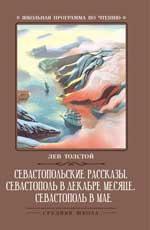 Севастопольские рассказы. Севастополь в декабре месяце. Севастополь в мае
