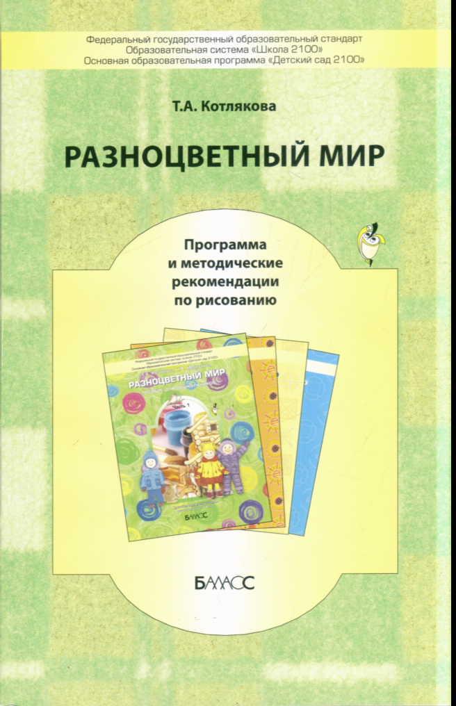 Разноцветный мир: Программа и метод. рекомендации по рисованию