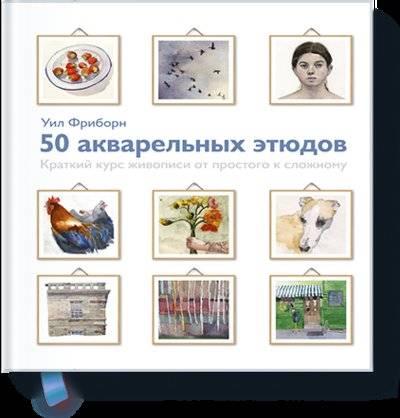 50 акварельных этюдов. Краткий курс живописи от простого к сложному