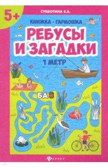Ребусы и загадки: книжка-гармошка