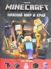 Minecraft. Нижний Мир и Край: Развивающая книга с наклейками