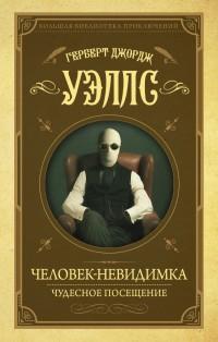 Человек-невидимка. Чудесное посещение: Романы