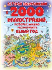 Детская энциклопедия в 2000 иллюстраций, которые можно рассматривать целый