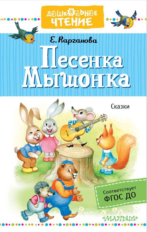Песенка Мышонка: Сказки