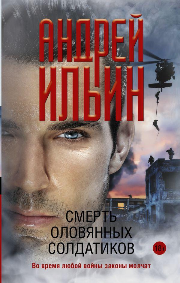 Смерть оловянных солдатиков: Роман