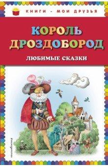 Король Дроздобород: любимые сказки