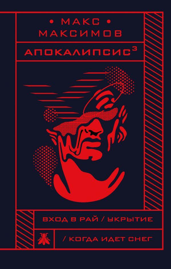Апокалипсис3