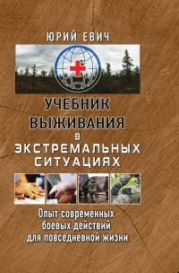 Учебник выживания в экстремальных ситуациях. Опыт современных боевых действ