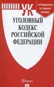 Уголовный кодекс РФ: По сост. на 15.03.19 с таблицей изменений