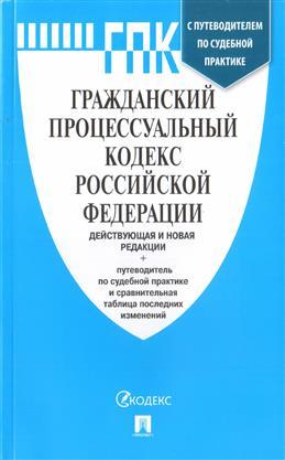 Гражданский процессуальный кодекс РФ с таблицей изменений