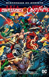 Вселенная DC. Rebirth. Лига Справедливости против Отряда Самоубийц