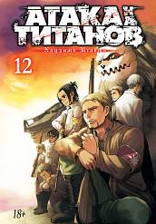 Атака на титанов: Т. 12