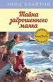 Тайна заброшенного маяка. Кн.12