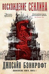 Вавилонские книги: Книга 1: Восхождение Сенлина