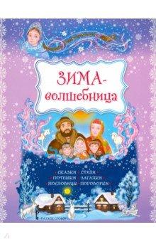 Зима-волшебница: Сказки, стихи, потешки, загадки, пословицы, поговорки