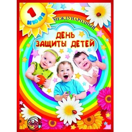 Плакат Международный день защиты детей 1 июня А3 вертик дети