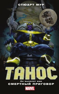 Танос: Роман