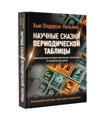 Научные сказки периодической таблицы: Занимательная история химических элем