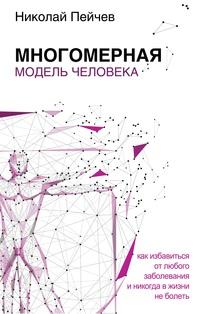 Многомерная модель человека. Обновленное и дополненное издание