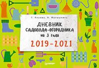 Дневник садовода-огородника на 3 года. 2019-2021