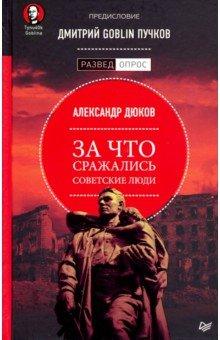 За что сражались советские люди. Предисловие Дмитрий GOBLIN Пучков