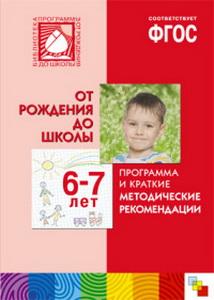 От рождения до школы: Программа и краткие метод. рекомендации: 6-7 лет ФГОС