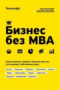 Бизнес без MBA: самые важные знания о бизнесе для тех, кто начинает собстве