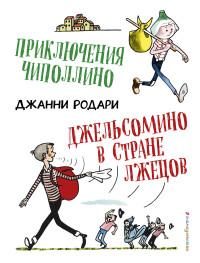 Приключения Чиполлино. Джельсомино в Стране лжецов