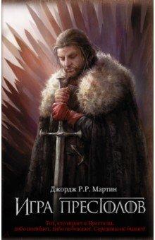 """Игра престолов: из цикла """"Песнь льда и огня"""""""