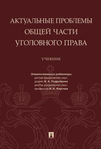 Актуальные проблемы Общей части уголовного права: Учебник