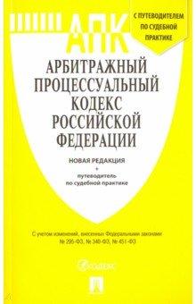 Арбитражный процессуальный кодекс РФ с таблицей изменений