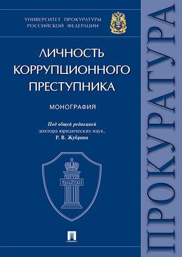 Личность коррупционного преступника: Монография