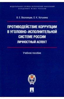 Противодействие коррупции в уголовно-исполнительной системе России. Личност