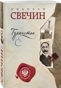 Туркестан: Роман