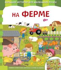 На ферме: Большие истории для маленьких ручек